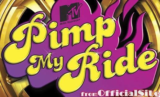 アメリカン・カスタムカルチャーが見事に昇華されてる件。 - MTV Pimp My Ride -1