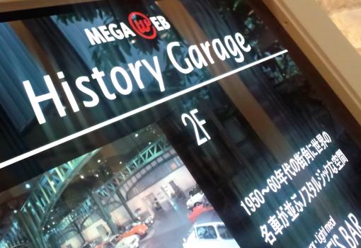 出張帰りにブラリとトヨタのテーマパークへ - MEGA WEB TOYOTA CITY SHOWCASE -7