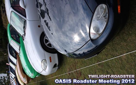 突風!豪雨!オアシス・ロードスターMT! - OASIS Roadster Meeting 2012 -1